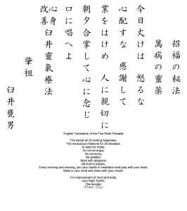 Reiki-The-Five-Precepts